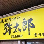 焼豚ラーメン弥太郎の外観