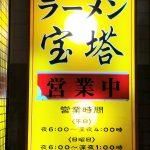 ラーメン宝塔豊川店の外観