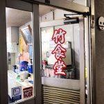 竹食堂の外観