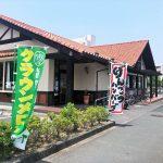 炭焼きレストランさわやか浜松富塚店の外観