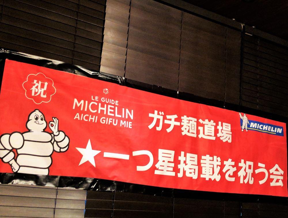 ガチ麺道場【2019〈ざる中華 夏の陣〉】@愛知県豊川市 | ただの ...
