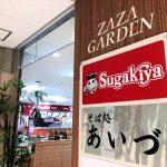 スガキヤザザシティ浜松店