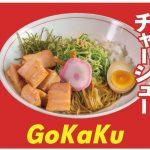 まぜそばあぶらそば専門店 GoKaKu