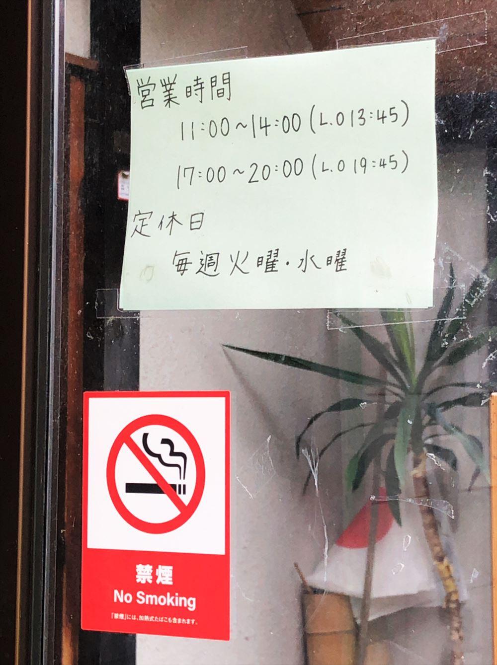 ちゅうか 掛川飯店の営業時間