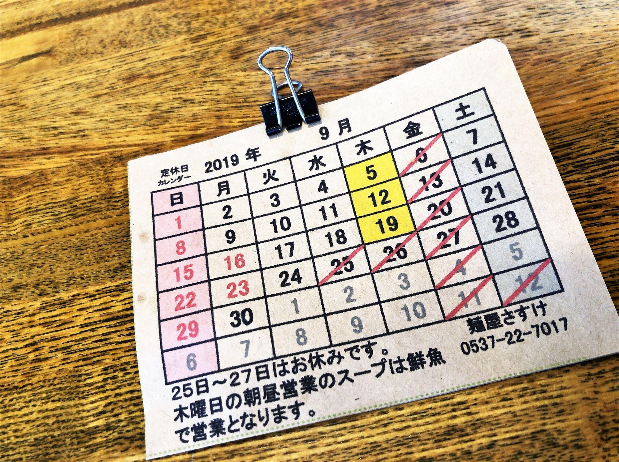 麺屋さすけのカレンダー