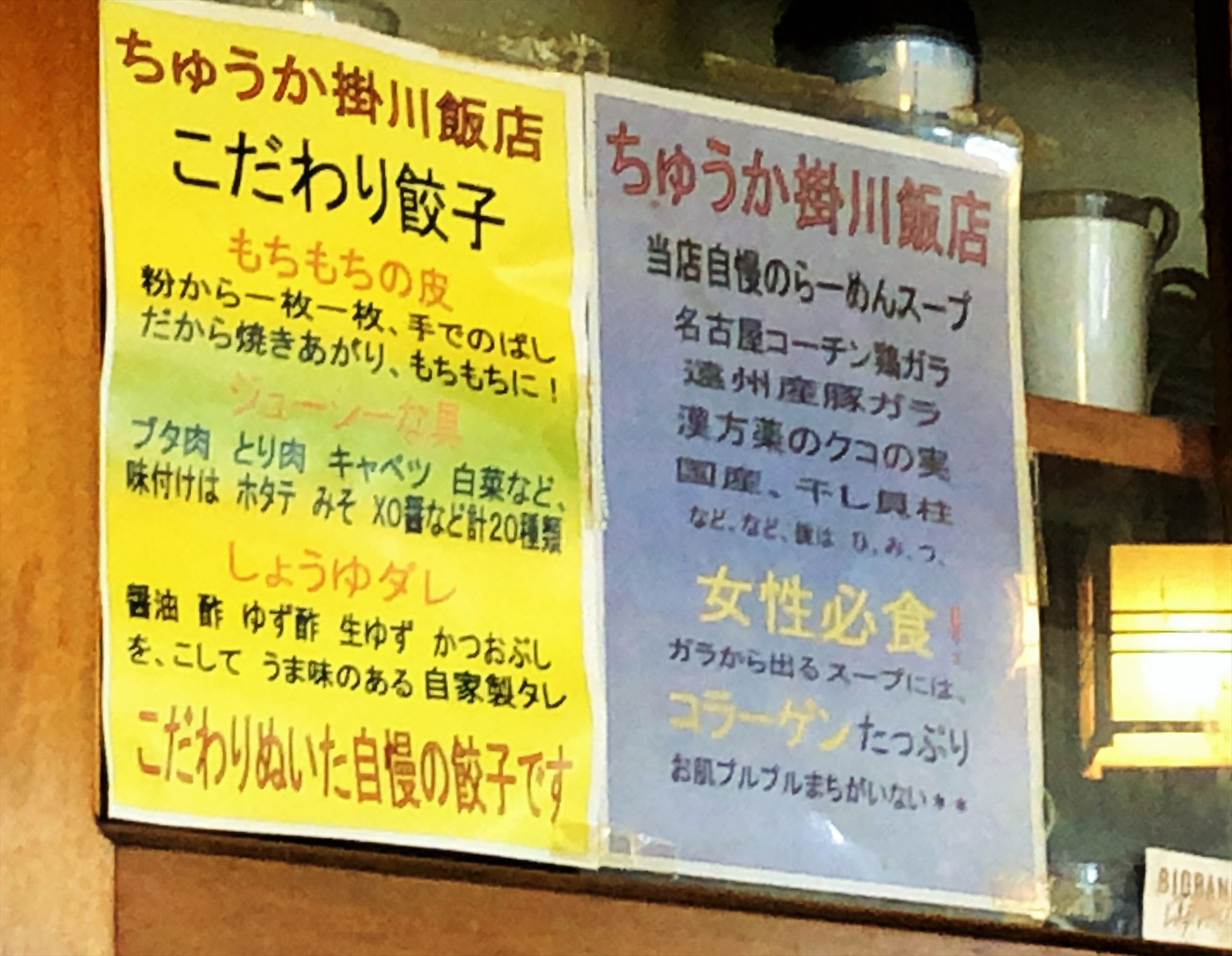 ちゅうか 掛川飯店の案内