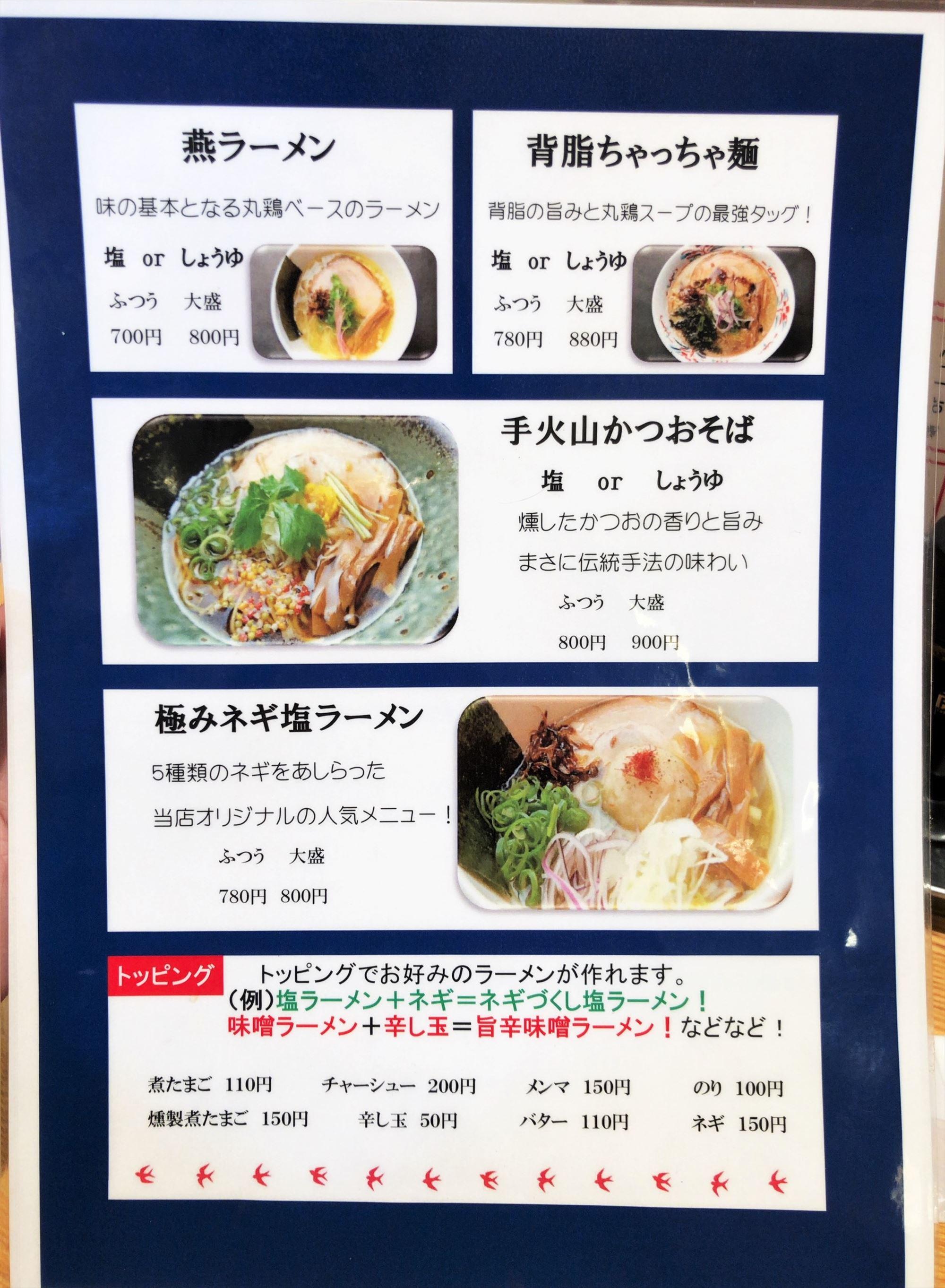 麺屋 燕のメニュー