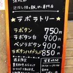 汁なし担々麺っぽい専門店 ラボラトリーの看板