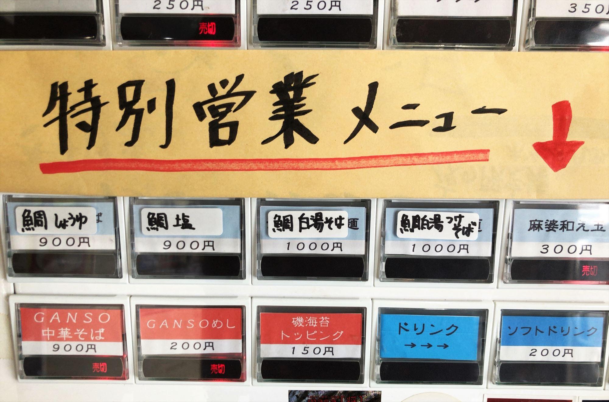 麺屋さすけの券売機