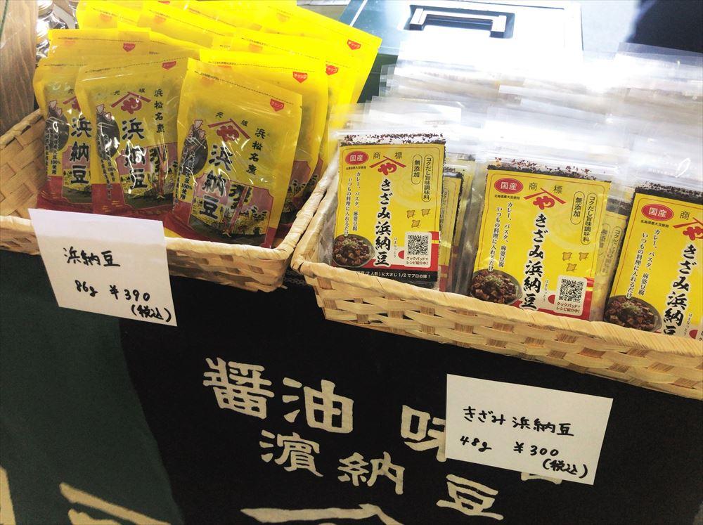 【ヤマヤ醤油】のきざみ浜納豆