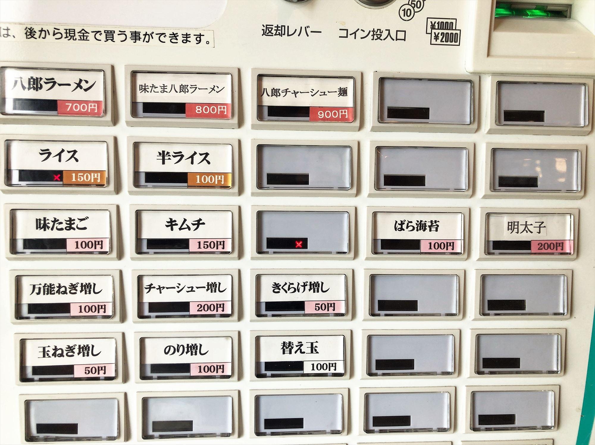 ラーメン専門店八郎兵衛の券売機
