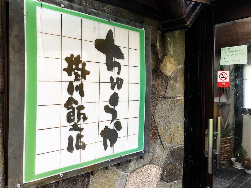 ちゅうか 掛川飯店の外観