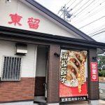 中華食堂東留の外観