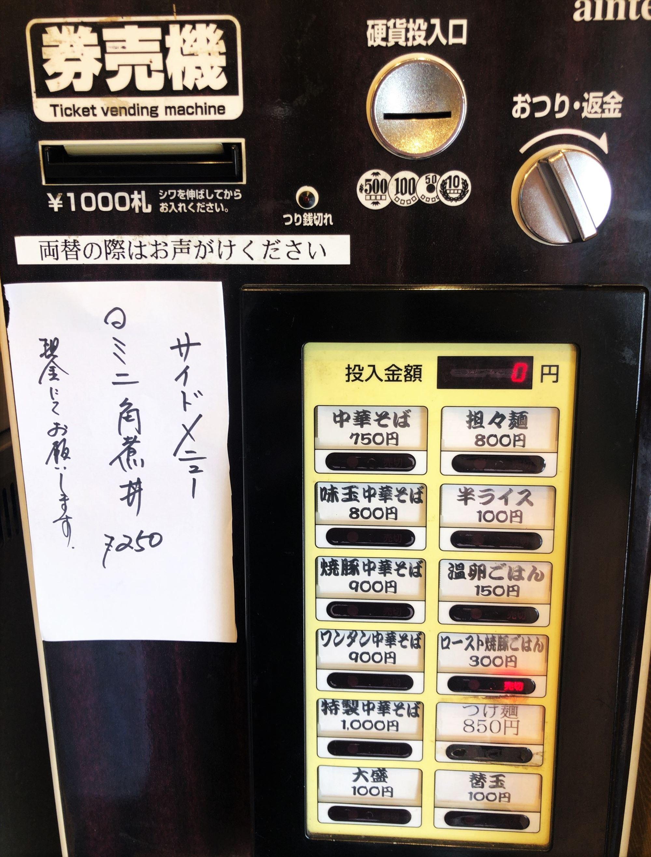 ほっこり中華そば もつけの券売機