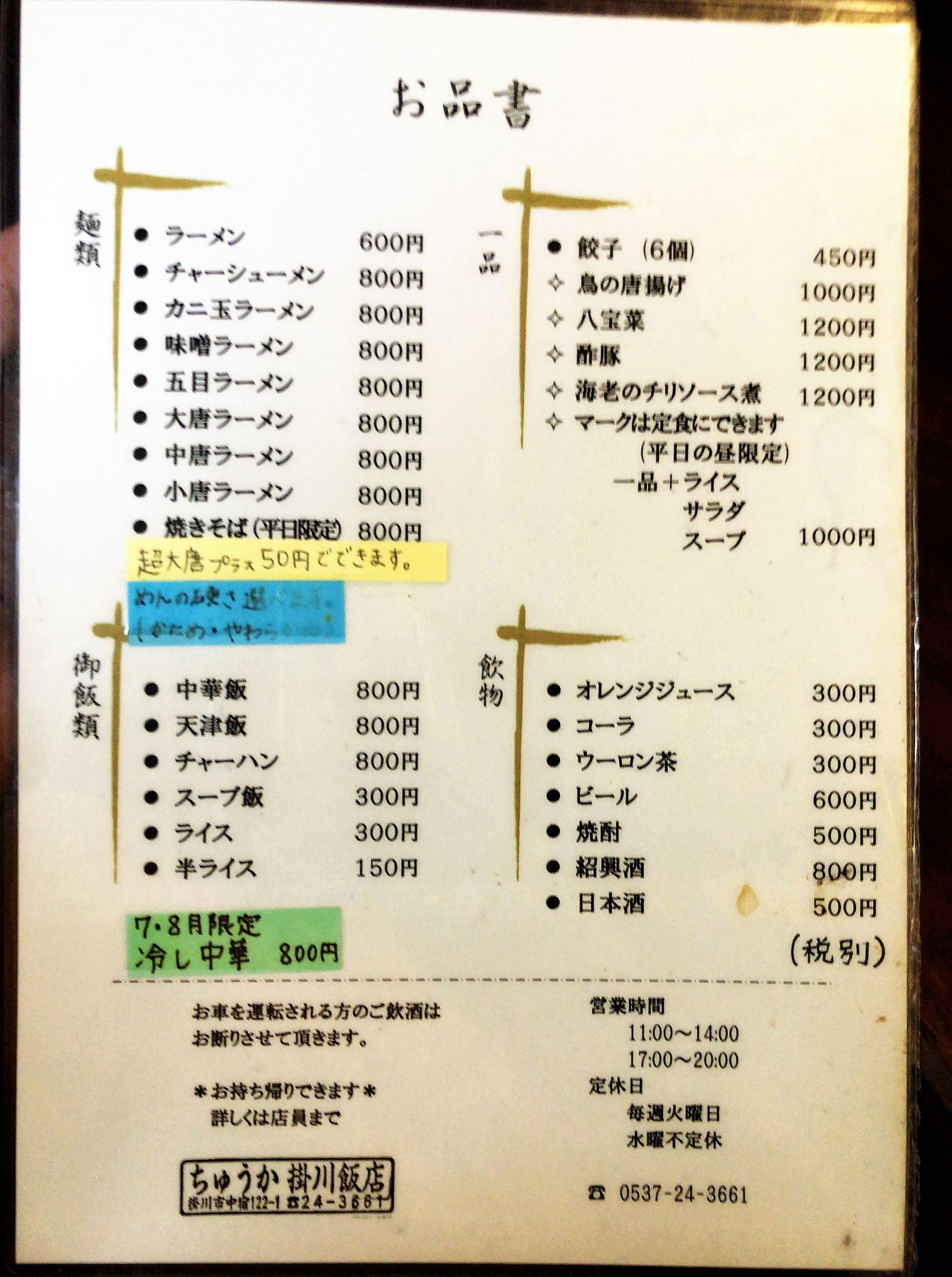 ちゅうか 掛川飯店のメニュー