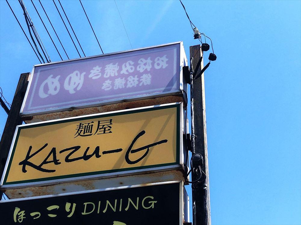 麺屋 KAZU-Gの看板