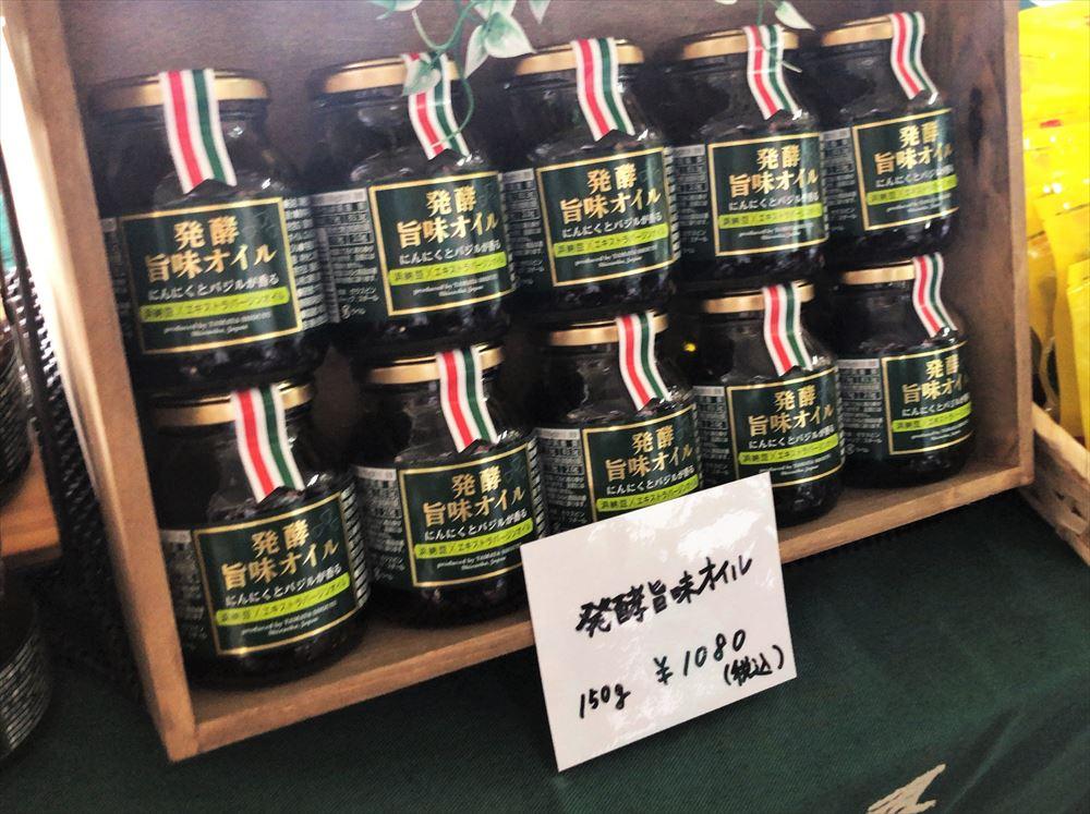 【ヤマヤ醤油】の発酵旨味オイル