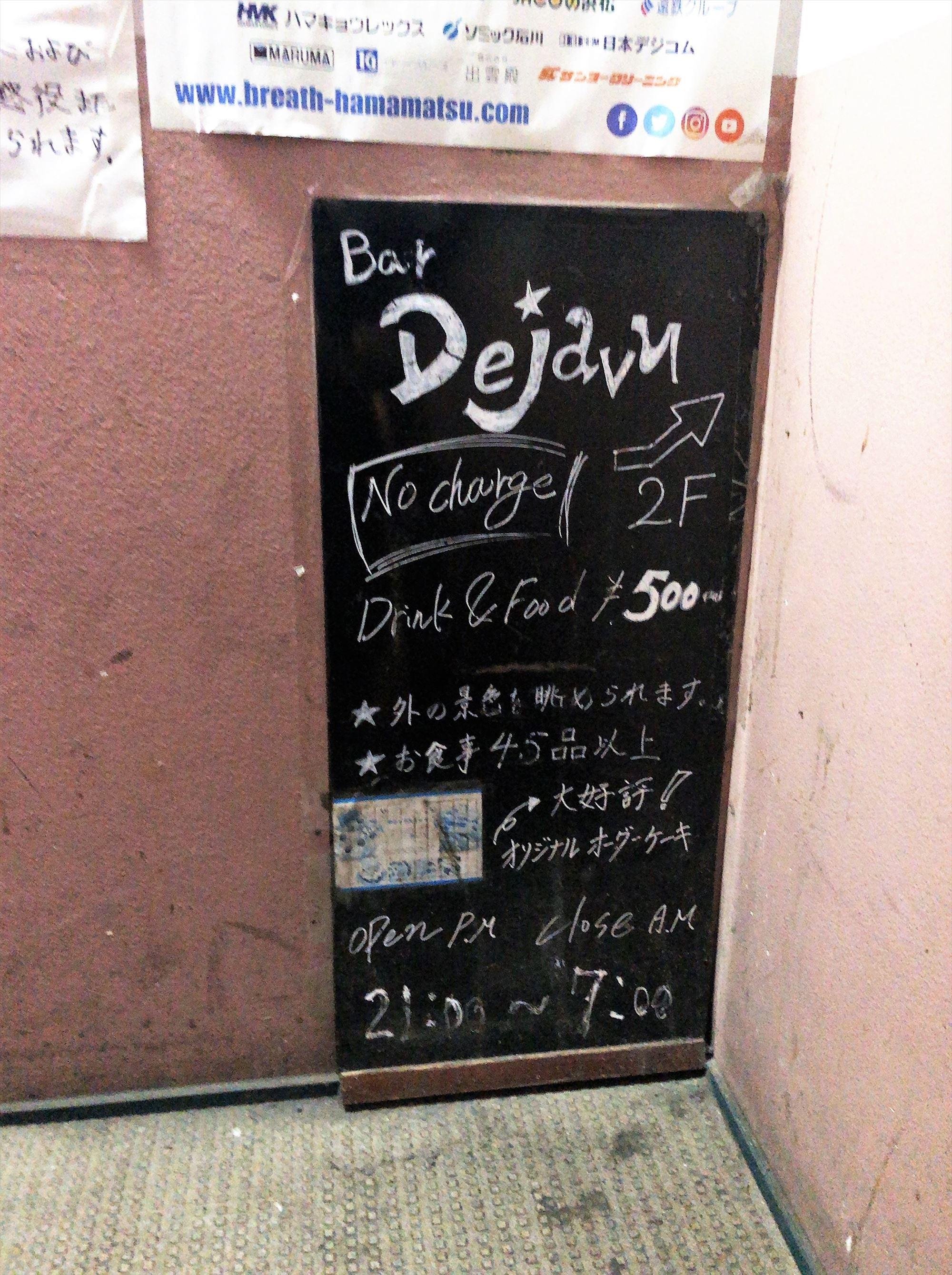 食事と酒の店 デジャブの外観