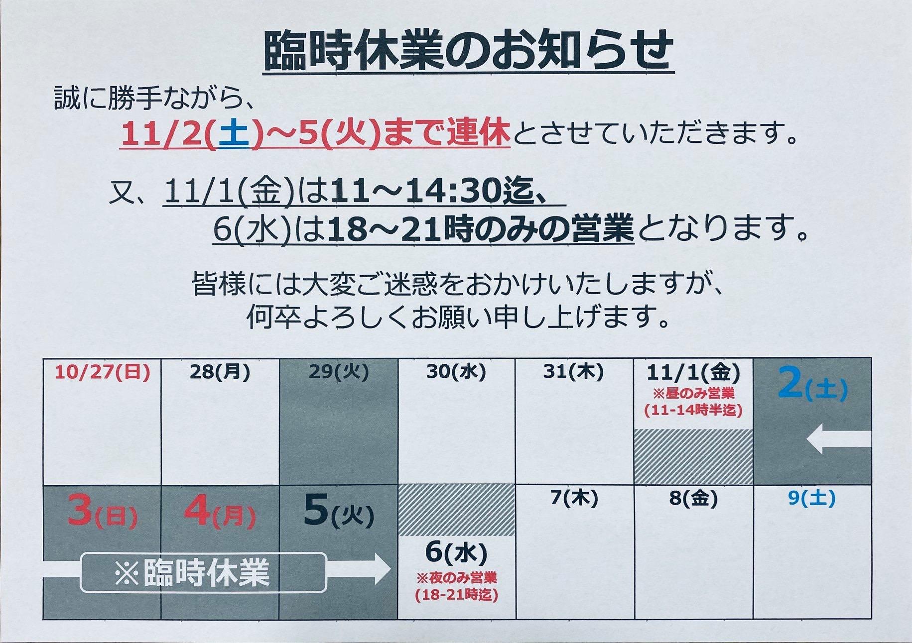 らーめん ヤマシロ「カレンダー」