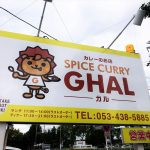 SPICE CURRY GHAL(ガル)の外観
