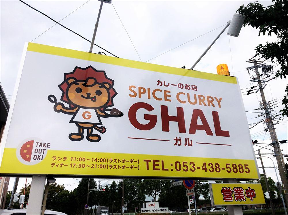 SPICE CURRY GHAL(ガル)の外観