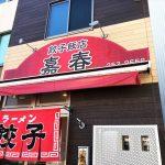 餃子飯店 嘉春の外観