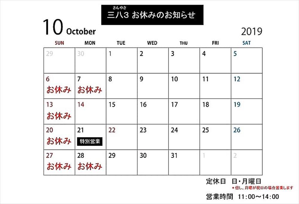 三八3の10月カレンダー