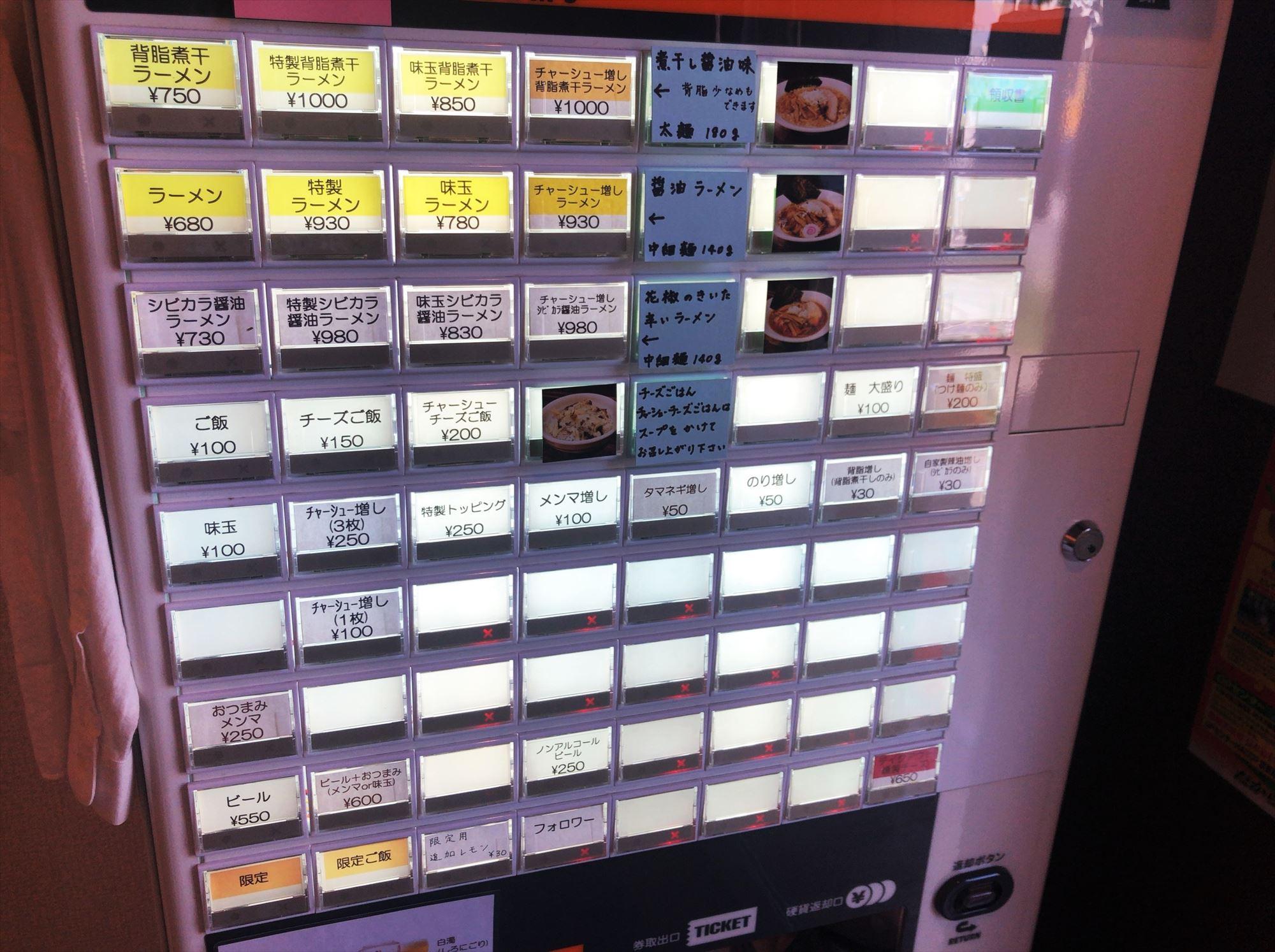 八王子 響の券売機