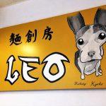 麺創房 LEOの内観
