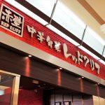 中華旬菜 レッドクリフ イオン浜松市野店の外観