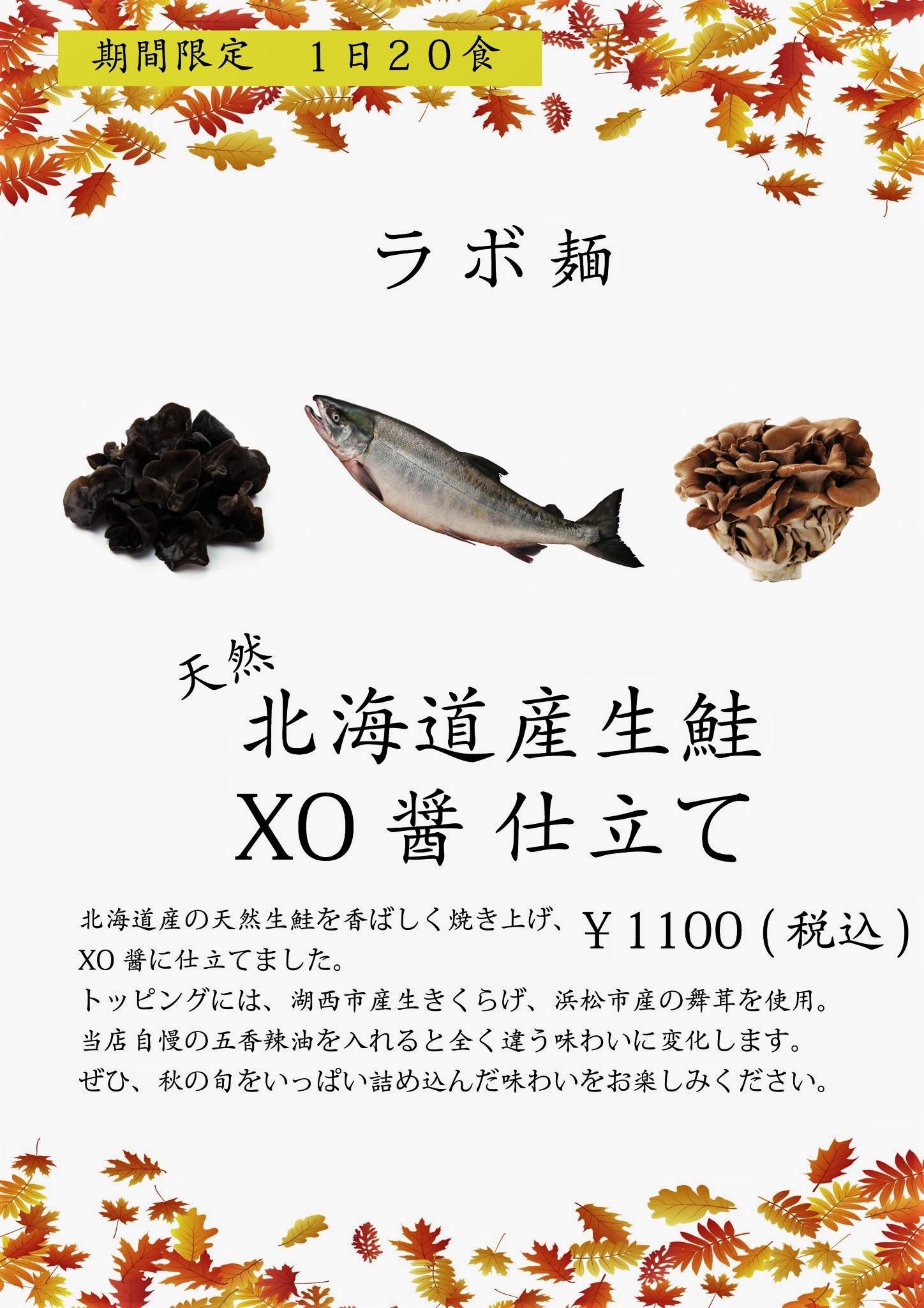汁なし担々麺っぽい専門店 ラボラトリー「ラボ麺 天然北海道産生鮭XO醤仕立て」の案内