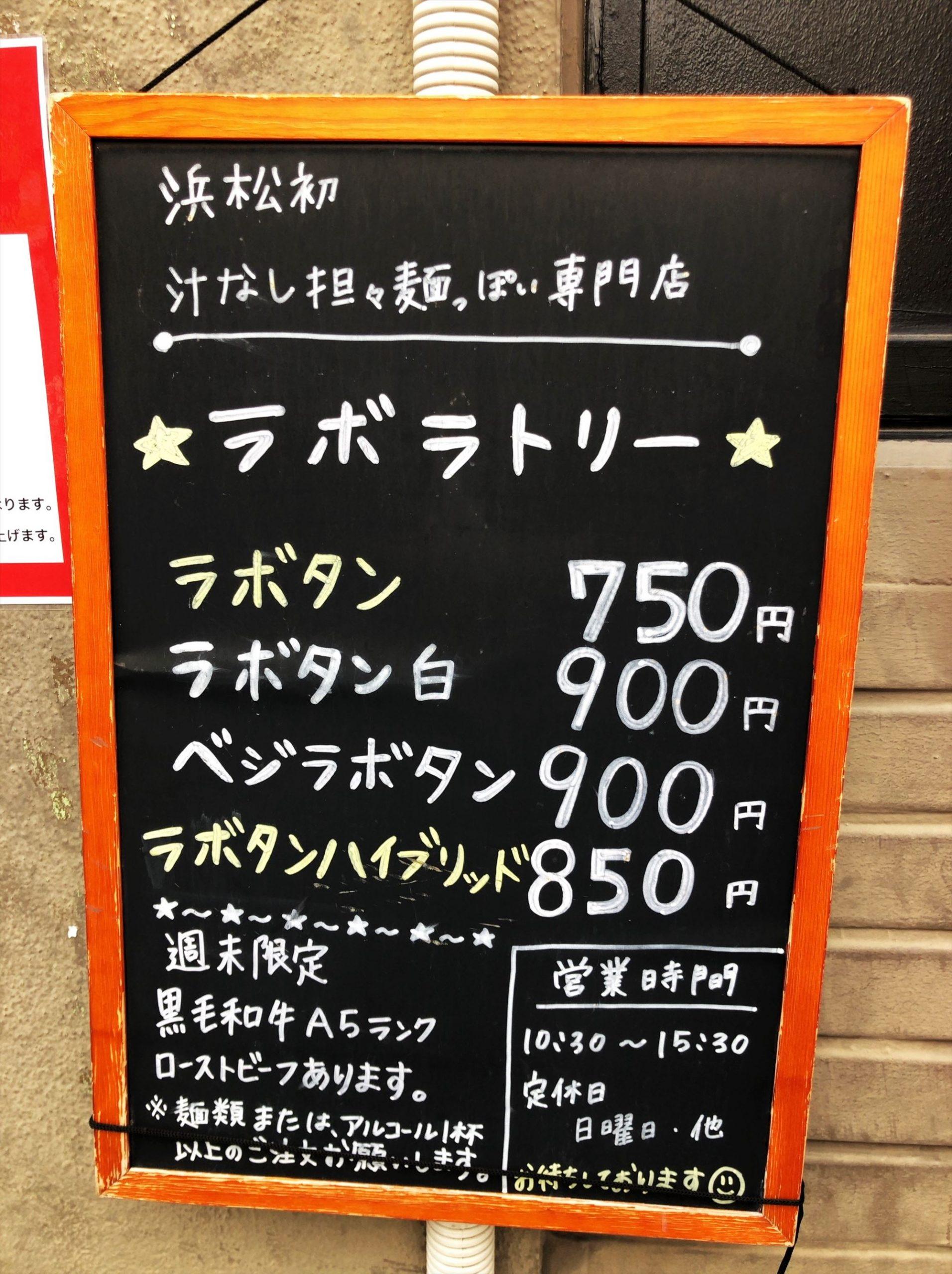 汁なし担々麺っぽい専門店 ラボラトリーの外観