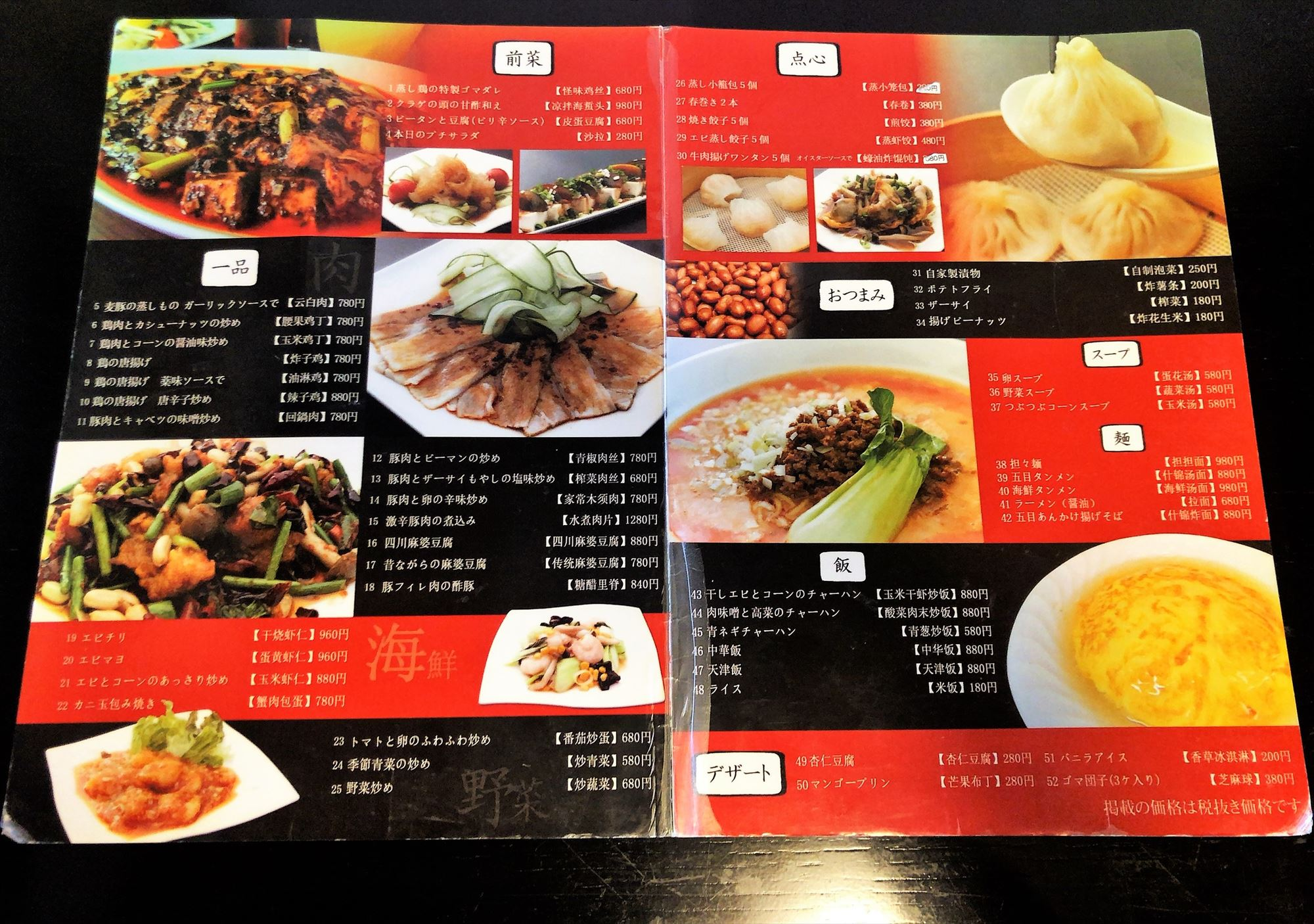 本場中国料理999小籠包のメニュー