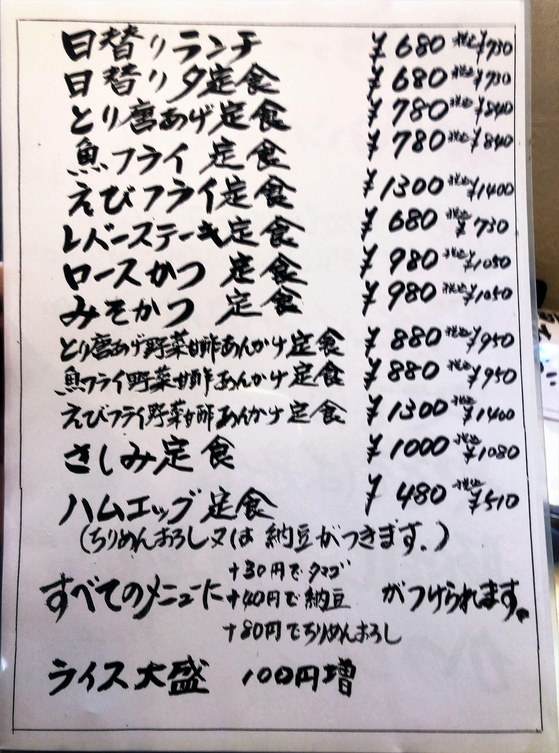定食の店 五郎八のメニュー