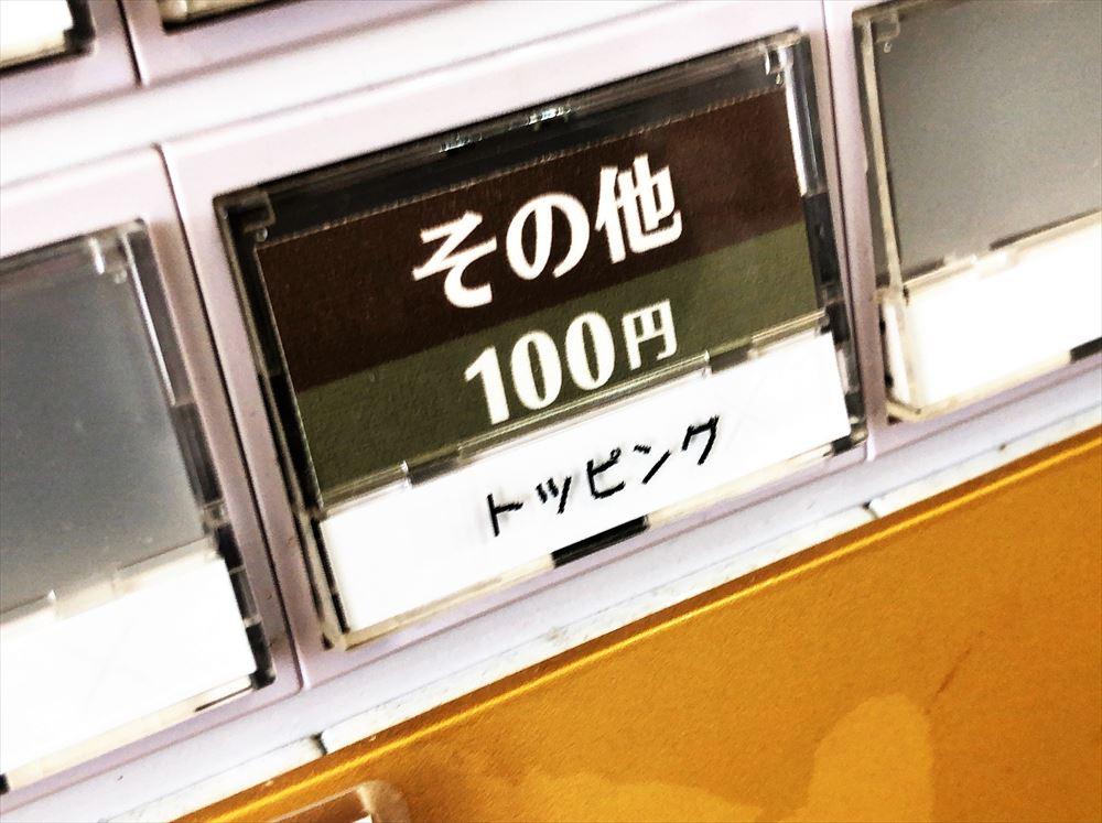 蔵前家の券売機