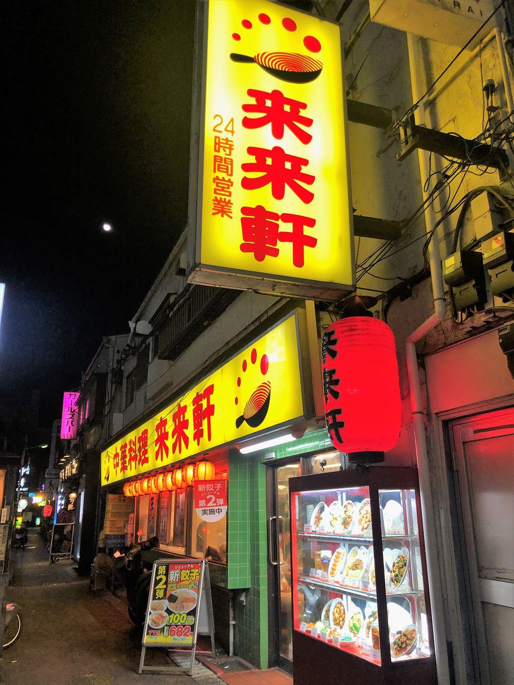 中華料理 来来軒 大宮南銀座店の外観