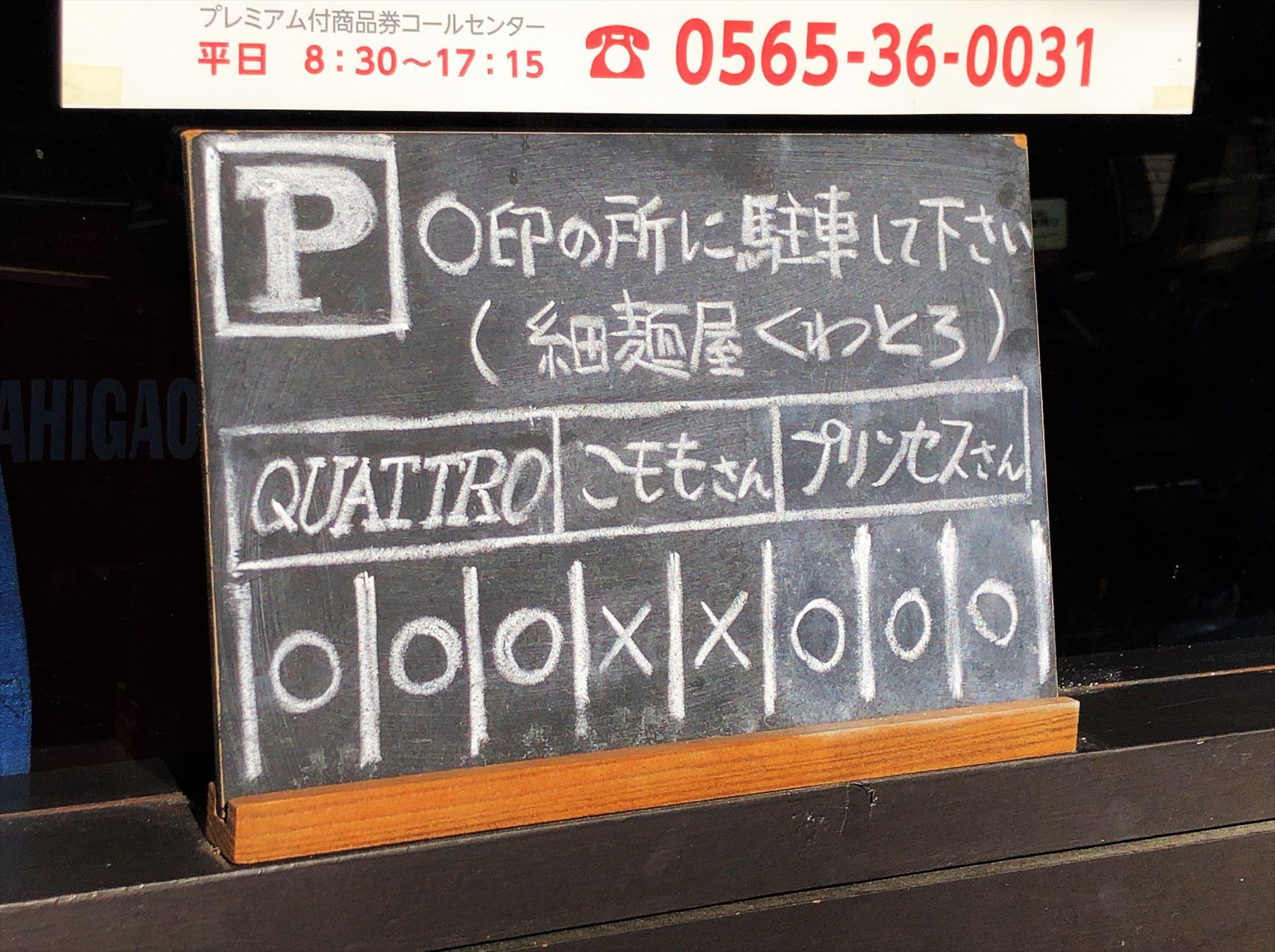 細麺屋 くわとろの外観の駐車場案内