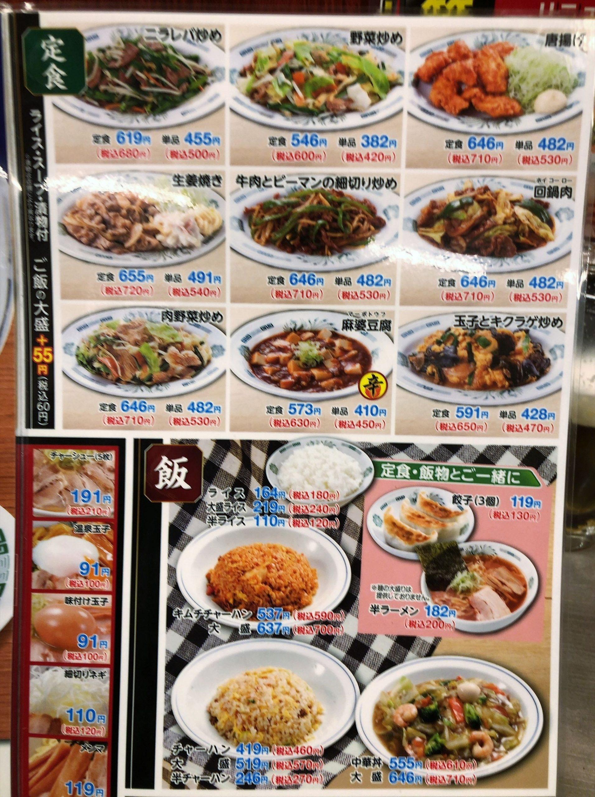 中華料理 来来軒 大宮南銀座店のメニュー