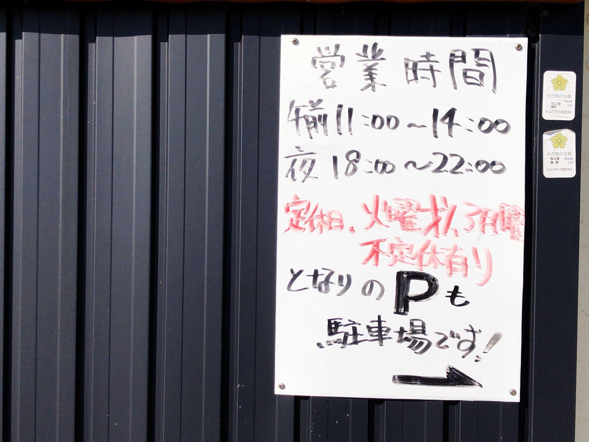 麺屋 たいちゃんの営業時間