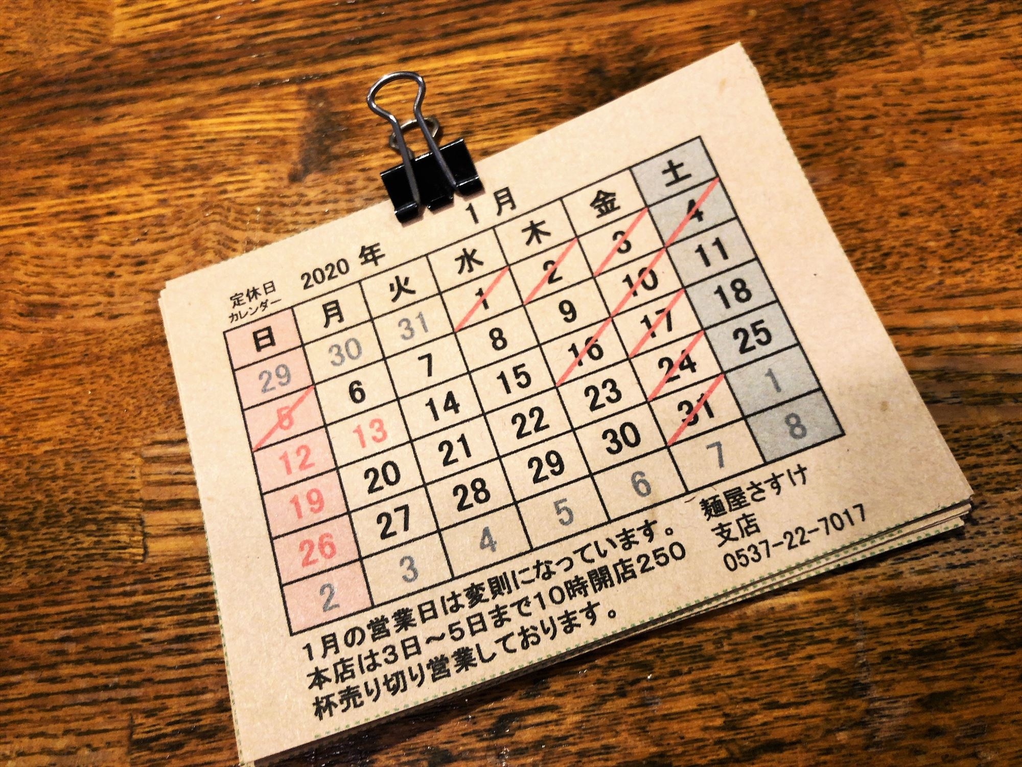 麺屋 さすけ 支店のカレンダー