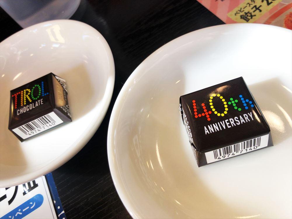 幸楽苑 志都呂店「ホワイトチョコレートらーめん」チロルチョコ