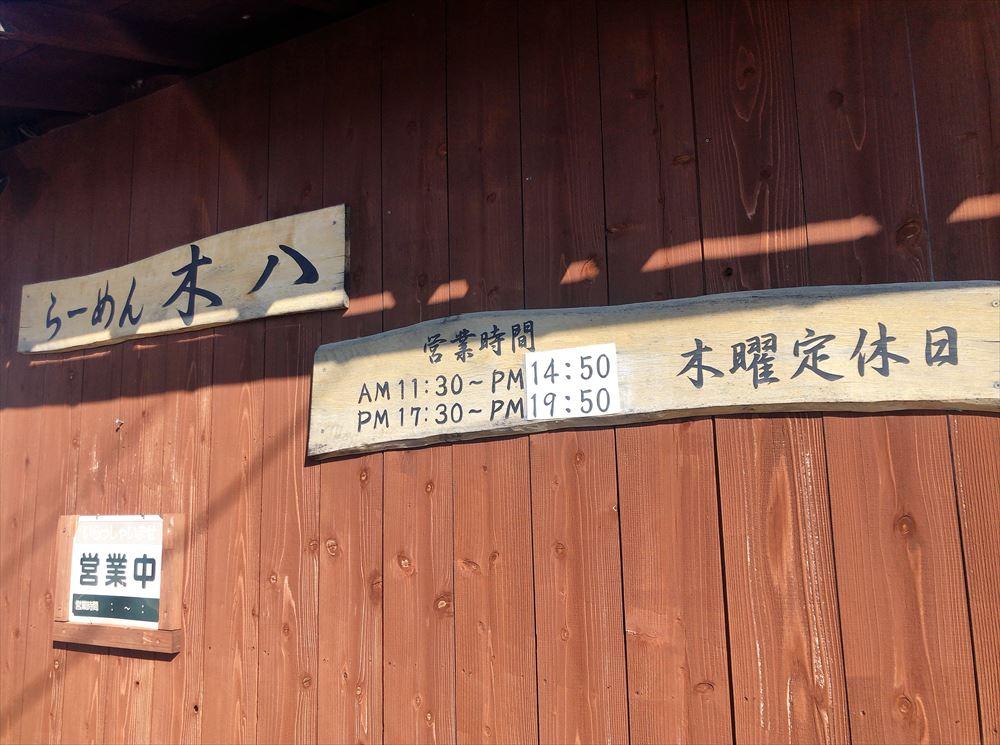 中華そば専門店 木八 三島店の外観