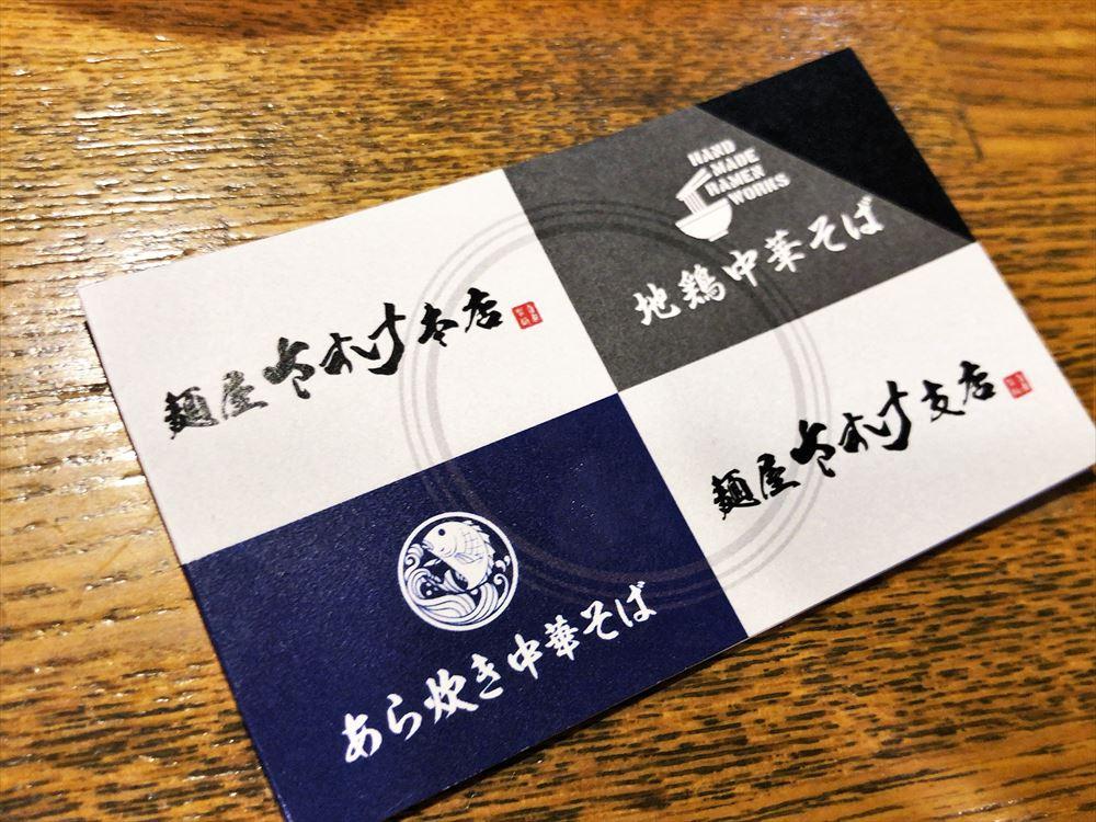 麺屋 さすけ 支店のスタンプカード