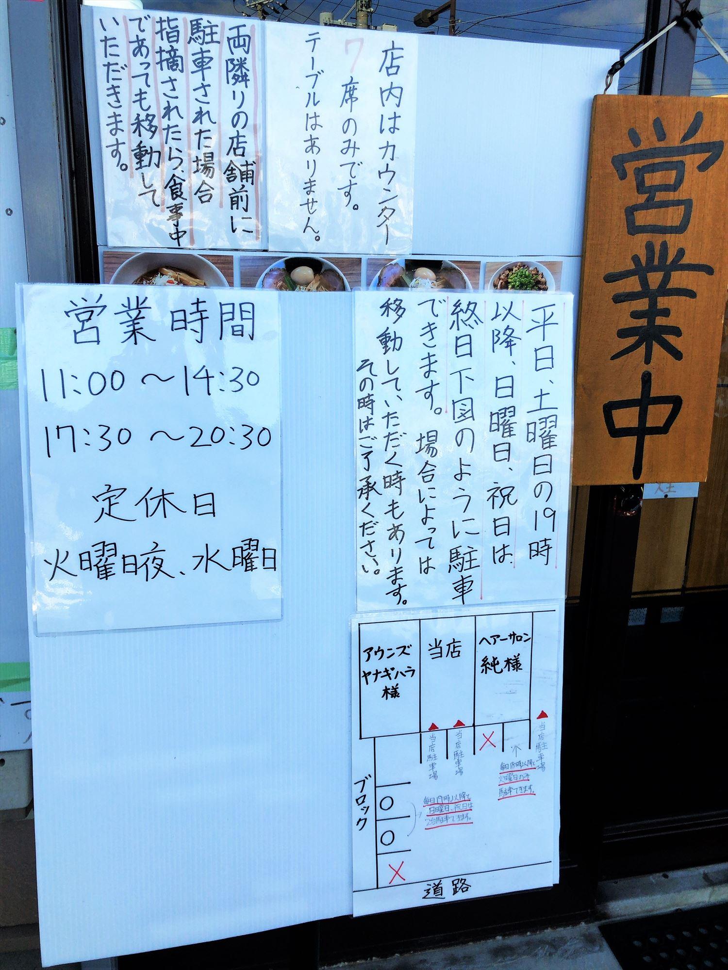 麺屋 真の営業時間