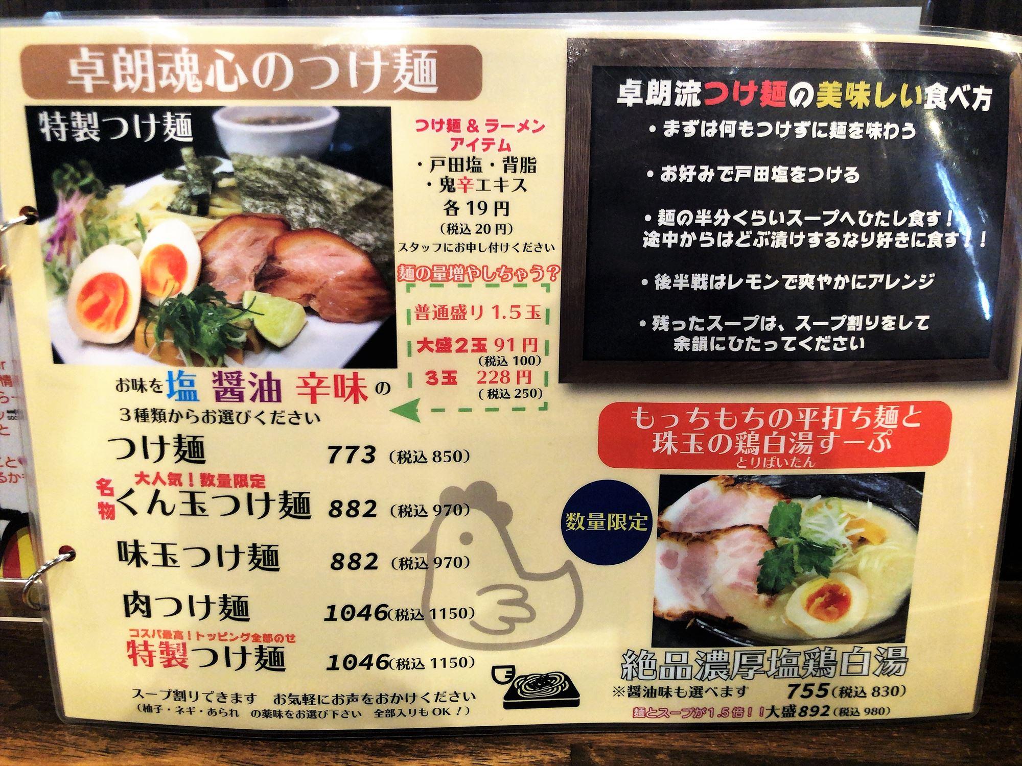 麺屋 卓朗商店のメニュー