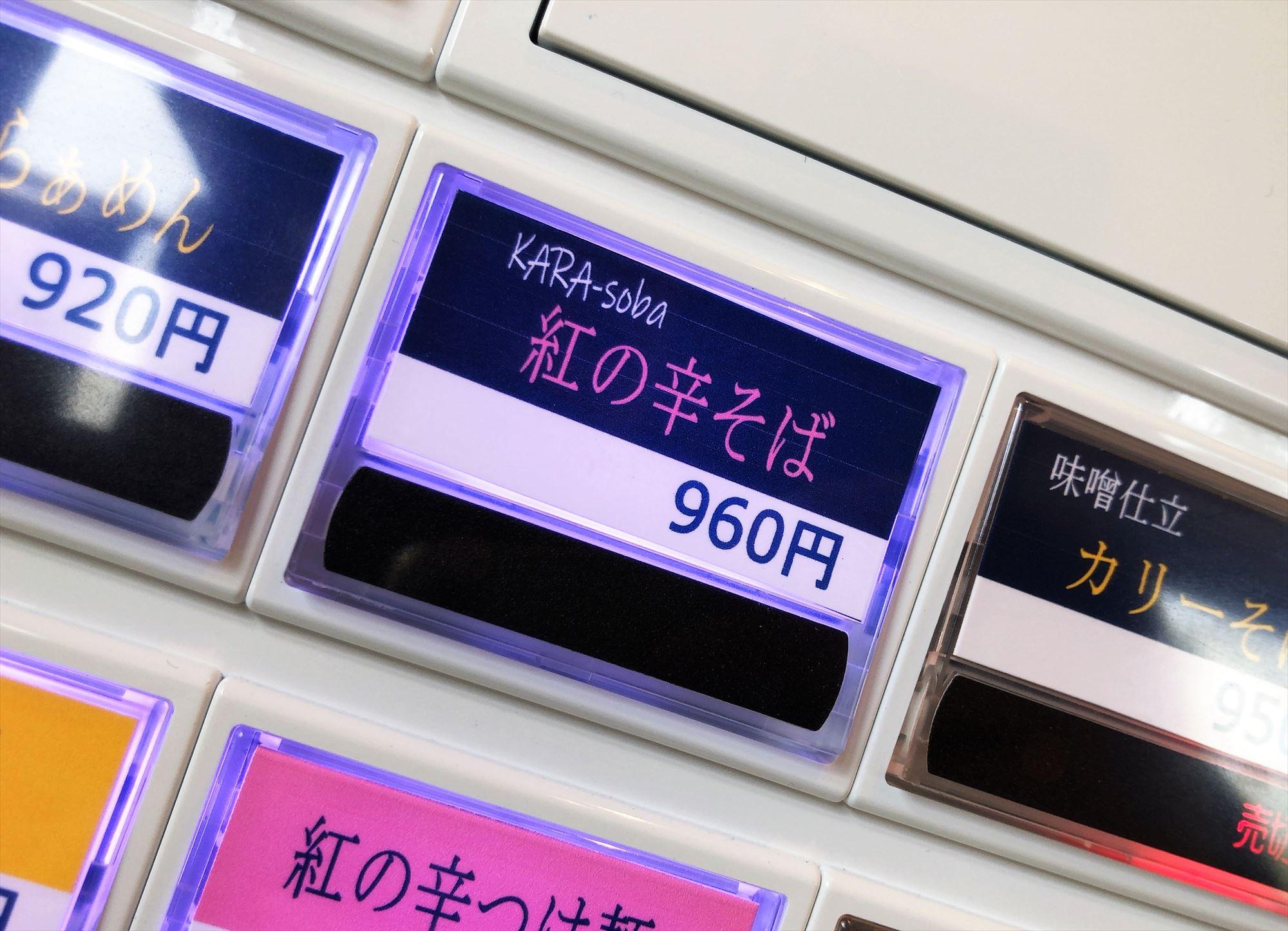 らぁ麺 めん奏心の券売機