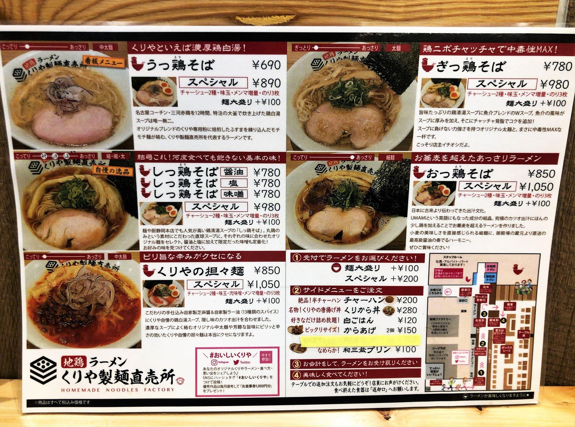 地鶏ラーメン くりや製麺直売所のメニュー