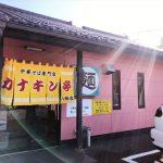 カナキン亭 八楠店の外観