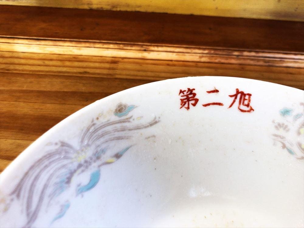 ラーメン 第二旭「ラーメン」の完スぺ