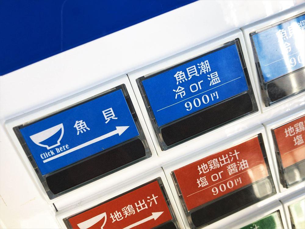 麺屋 菜花奈の券売機